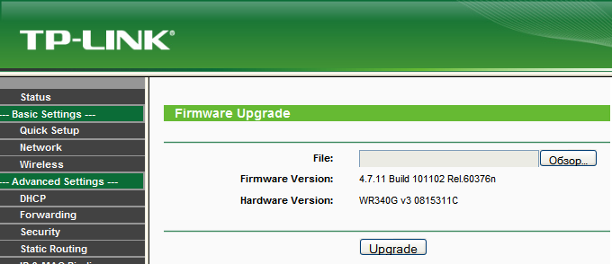 System Tools - Firmware